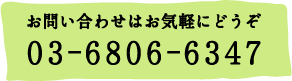 03-6806-6347